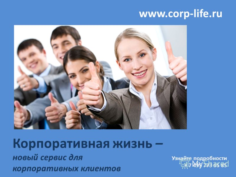 Корпоративная жизнь – новый сервис для корпоративных клиентов www.corp-life.ru Узнайте подробности + 7 495 773 95 85