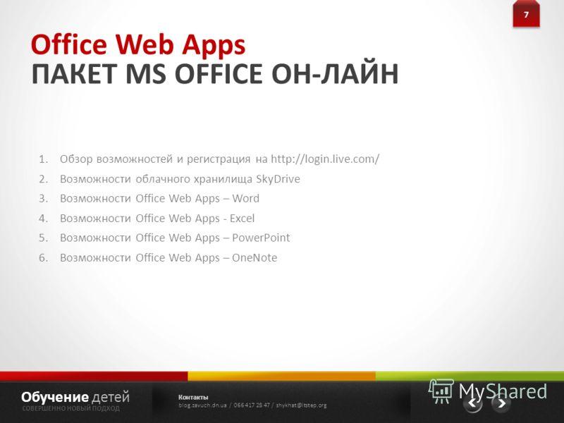 Office Web Apps ПАКЕТ MS OFFICE ОН-ЛАЙН 7 7 Обучение детей СОВЕРШЕННО НОВЫЙ ПОДХОД 1.Обзор возможностей и регистрация на http://login.live.com/ 2.Возможности облачного хранилища SkyDrive 3.Возможности Office Web Apps – Word 4.Возможности Office Web A
