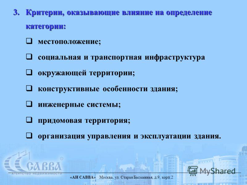 3. Критерии, оказывающие влияние на определение категории: местоположение; социальная и транспортная инфраструктура окружающей территории; конструктивные особенности здания; инженерные системы; придомовая территория; организация управления и эксплуат