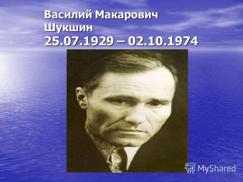 Василий Макарович Шукшин 25.07.1929 – 02.10.1974