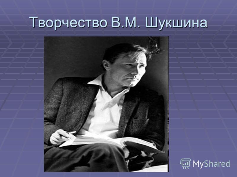 Творчество В.М. Шукшина