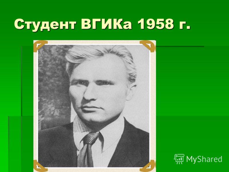 Студент ВГИКа 1958 г.