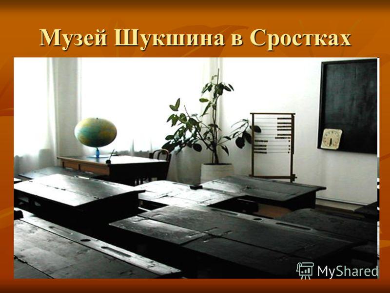 Музей Шукшина в Сростках