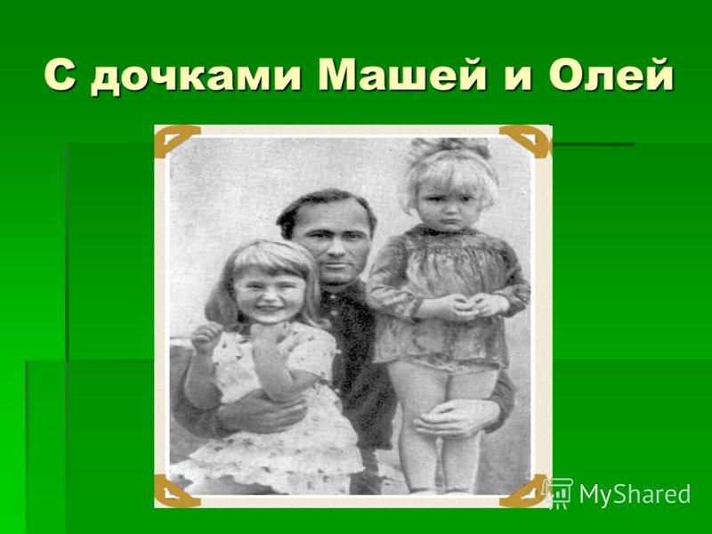 С дочками Машей и Олей