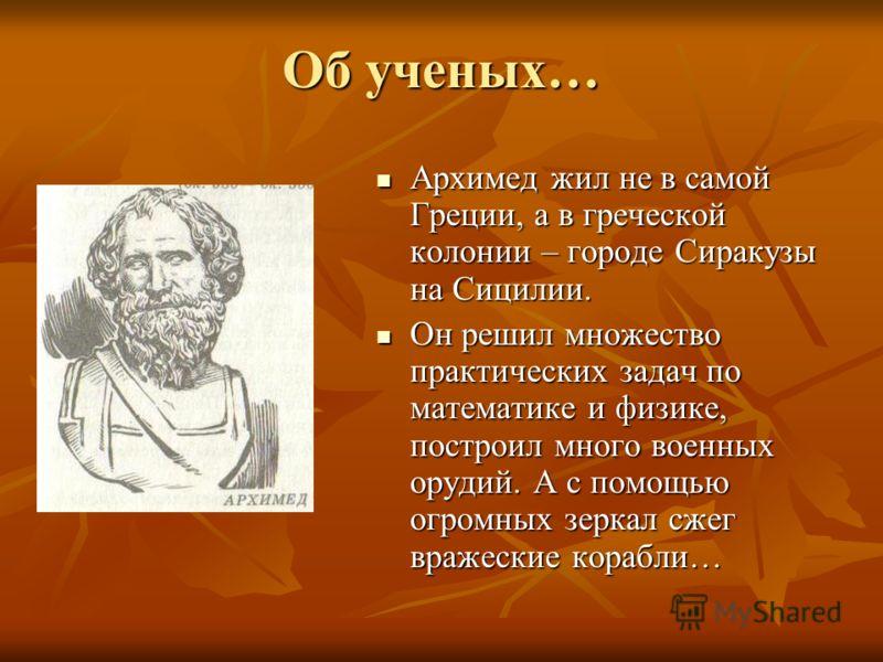 Развитие науки… Свое развитие геометрия получила в работах Фалеса, Пифагора, Платона, Архимеда, и других древнегреческих математиков VI – III ст. до н. э. Свое развитие геометрия получила в работах Фалеса, Пифагора, Платона, Архимеда, и других древне