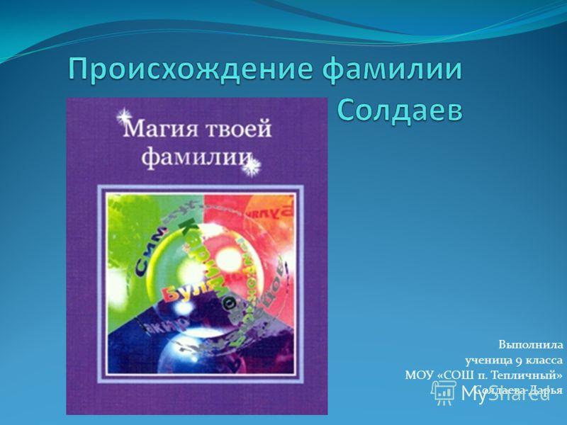 Выполнила ученица 9 класса МОУ «СОШ п. Тепличный» Солдаева Дарья