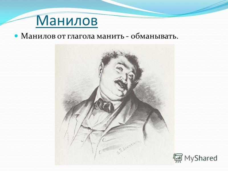 Манилов Манилов от глагола манить - обманывать.