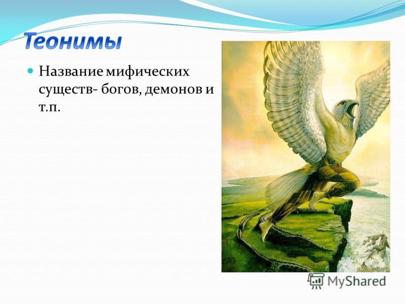 Название мифических существ- богов, демонов и т.п.