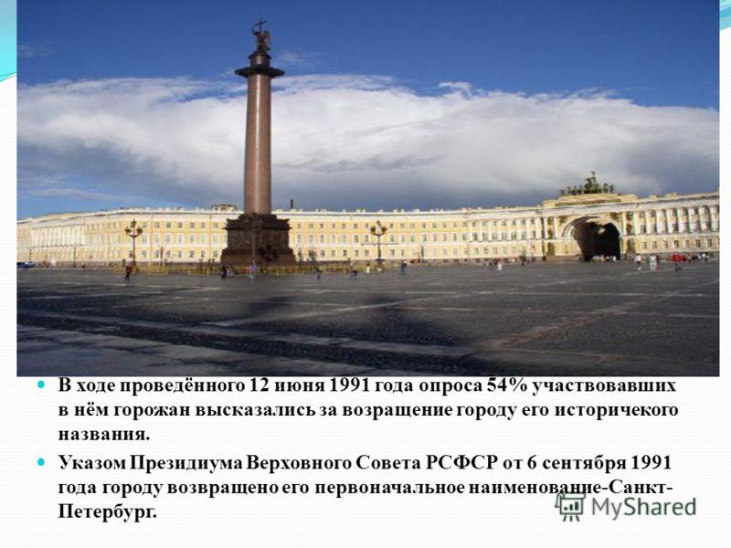 В ходе проведённого 12 июня 1991 года опроса 54% участвовавших в нём горожан высказались за возращение городу его историчекого названия. Указом Президиума Верховного Совета РСФСР от 6 сентября 1991 года городу возвращено его первоначальное наименован