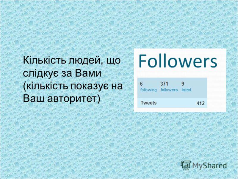 Кількість людей, що слідкує за Вами (кількість показує на Ваш авторитет)