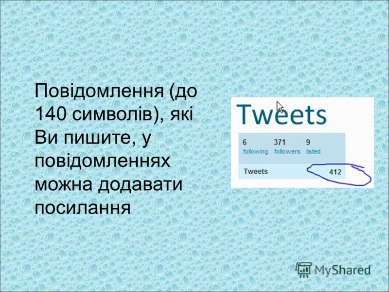 Повідомлення (до 140 символів), які Ви пишите, у повідомленнях можна додавати посилання