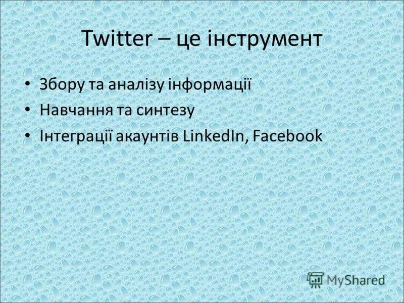 Twitter – це інструмент Збору та аналізу інформації Навчання та синтезу Інтеграції акаунтів LinkedIn, Facebook