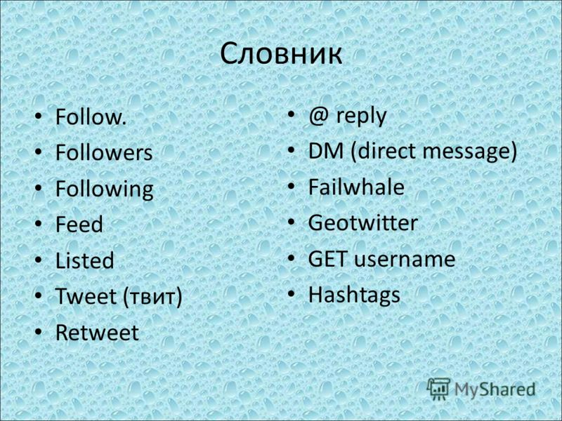 Словник Follow. Followers Following Feed Listed Tweet (твит) Retweet @ reply DM (direct message) Failwhale Geotwitter GET username Hashtags