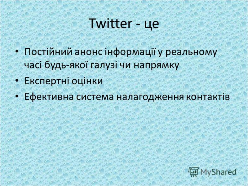 Twitter - це Постійний анонс інформації у реальному часі будь-якої галузі чи напрямку Експертні оцінки Ефективна система налагодження контактів