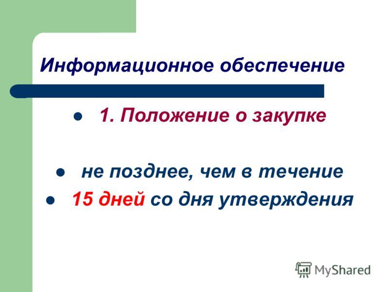 Информационное обеспечение 1. Положение о закупке не позднее, чем в течение 15 дней со дня утверждения