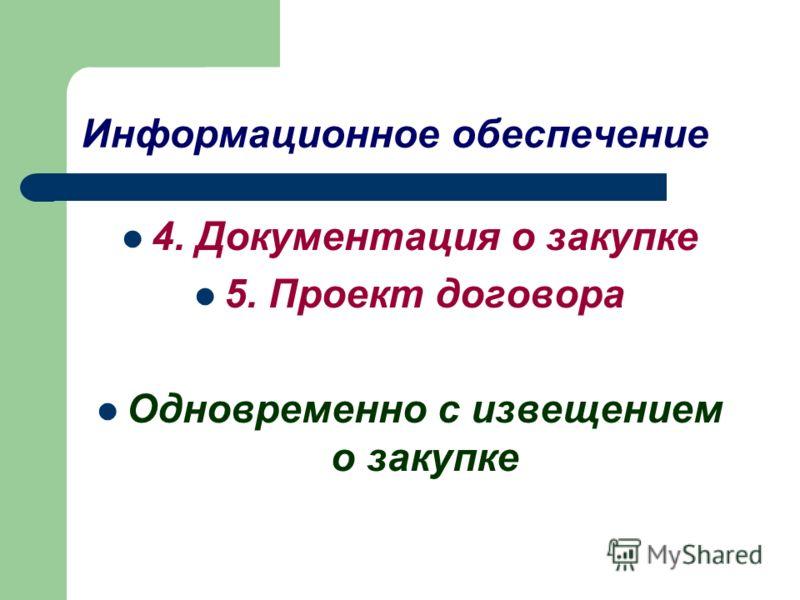 Информационное обеспечение 4. Документация о закупке 5. Проект договора Одновременно с извещением о закупке