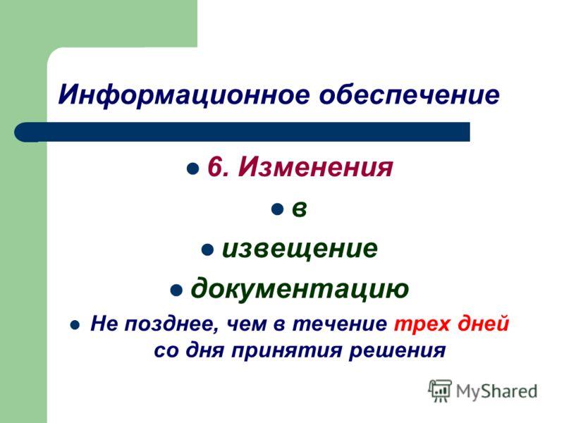 Информационное обеспечение 6. Изменения в извещение документацию Не позднее, чем в течение трех дней со дня принятия решения