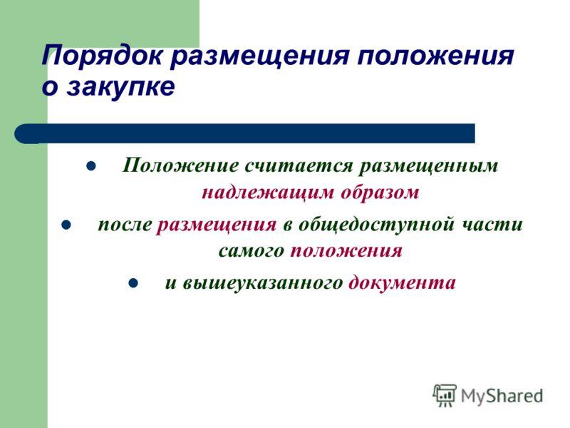 Порядок размещения положения о закупке Положение считается размещенным надлежащим образом после размещения в общедоступной части самого положения и вышеуказанного документа