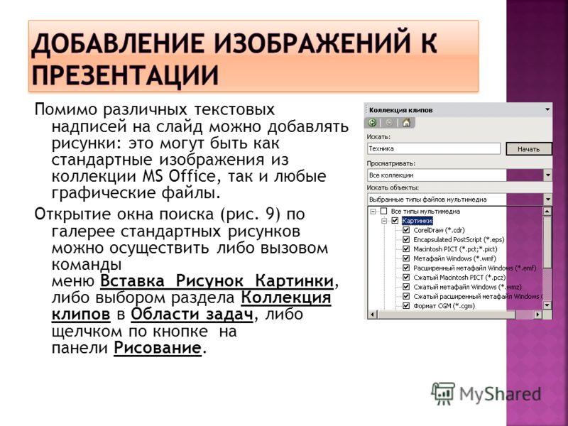 Помимо различных текстовых надписей на слайд можно добавлять рисунки: это могут быть как стандартные изображения из коллекции MS Office, так и любые графические файлы. Открытие окна поиска (рис. 9) по галерее стандартных рисунков можно осуществить ли