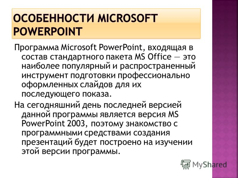 Программа Microsoft PowerPoint, входящая в состав стандартного пакета MS Office это наиболее популярный и распространенный инструмент подготовки профессионально оформленных слайдов для их последующего показа. На сегодняшний день последней версией дан