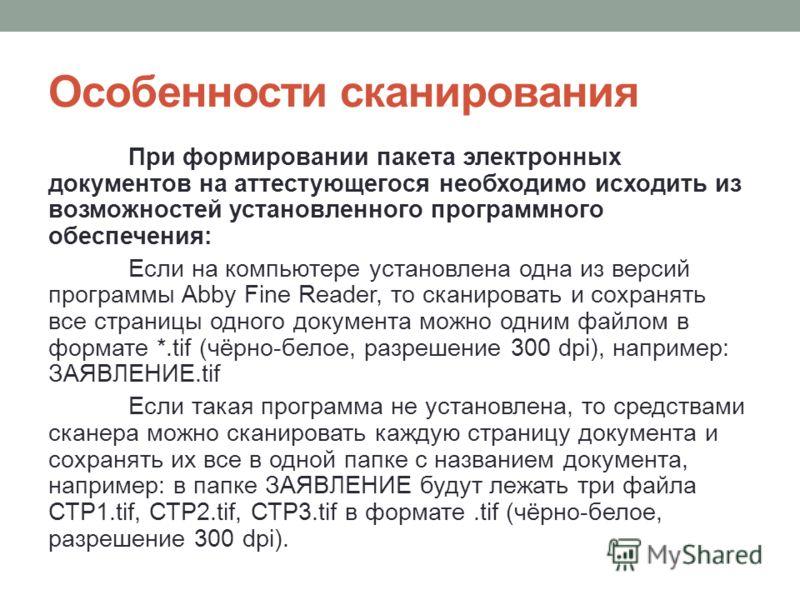 Особенности сканирования При формировании пакета электронных документов на аттестующегося необходимо исходить из возможностей установленного программного обеспечения: Если на компьютере установлена одна из версий программы Abby Fine Reader, то сканир