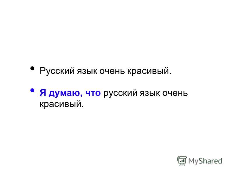 Русский язык очень красивый. Я думаю, что русский язык очень красивый.