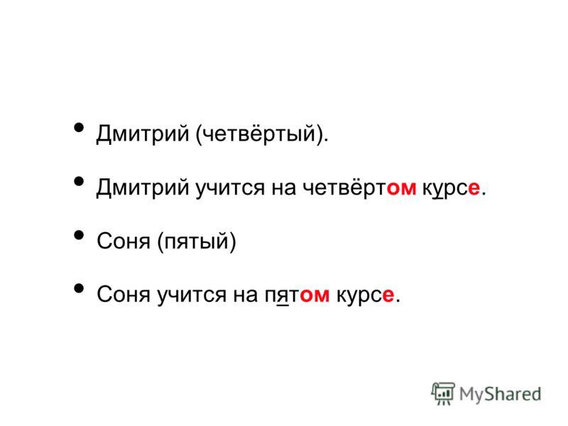 Дмитрий (четвёртый). Дмитрий учится на четвёртом курсе. Соня (пятый) Соня учится на пятом курсе.