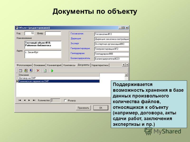 Документы по объекту Поддерживается возможность хранения в базе данных произвольного количества файлов, относящихся к объекту (например, договора, акты сдачи работ, заключения экспертизы и пр.)
