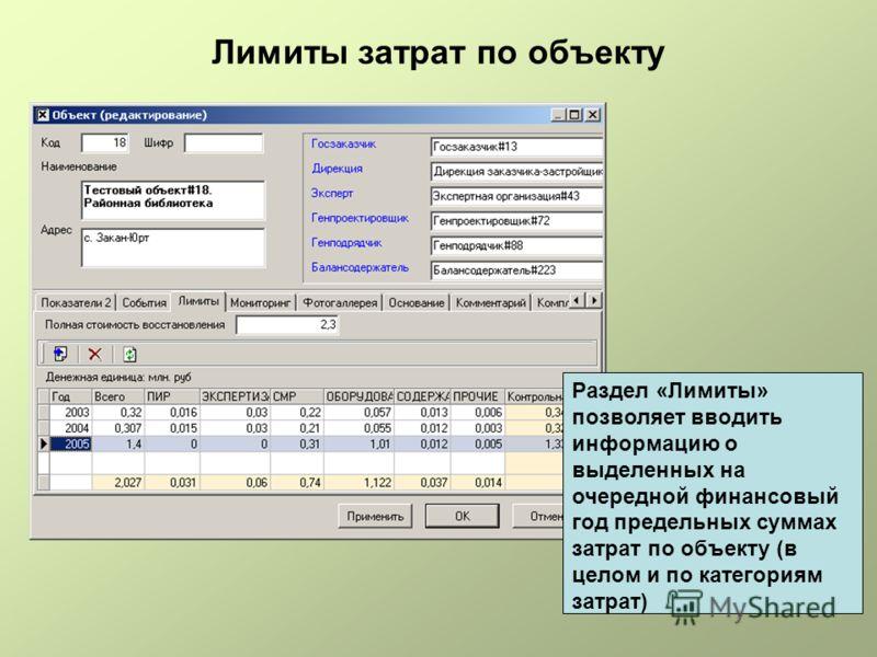 Лимиты затрат по объекту Раздел «Лимиты» позволяет вводить информацию о выделенных на очередной финансовый год предельных суммах затрат по объекту (в целом и по категориям затрат)