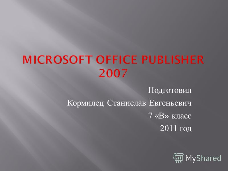 Подготовил Кормилец Станислав Евгеньевич 7 « В » класс 2011 год
