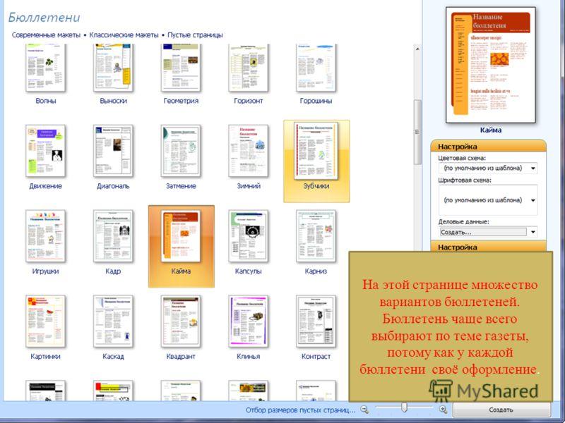 На этой странице множество вариантов бюллетеней. Бюллетень чаще всего выбирают по теме газеты, потому как у каждой бюллетени своё оформление.