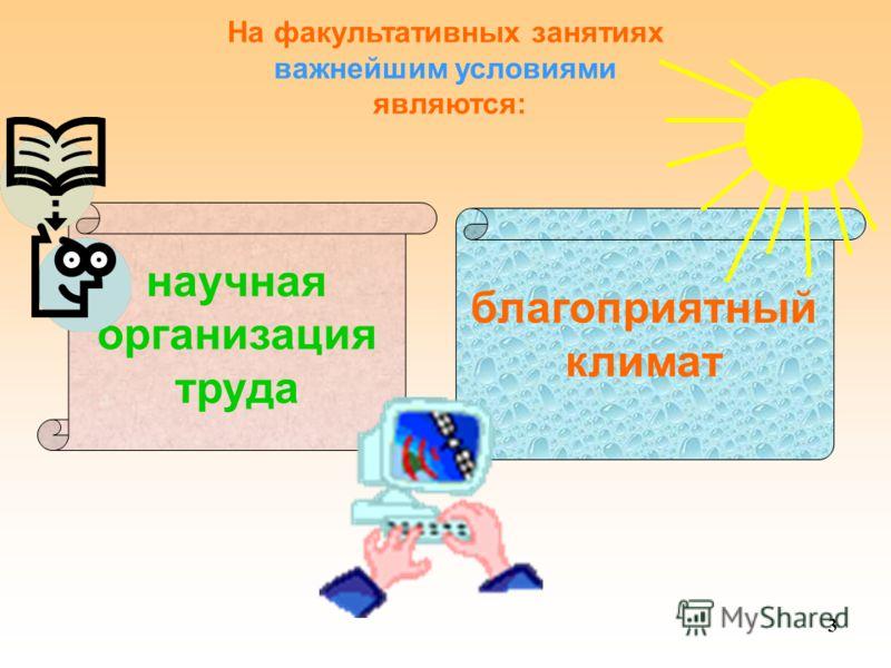 На факультативных занятиях важнейшим условиями являются: благоприятный климат научная организация труда 3