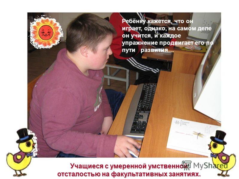 Ребёнку кажется, что он играет, однако, на самом деле он учится, и каждое упражнение продвигает его по пути развития…