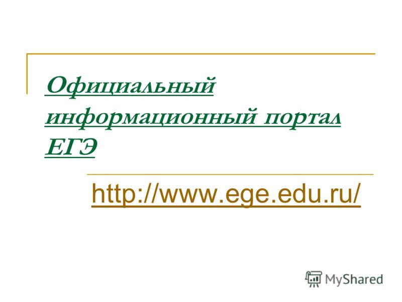 Официальный информационный портал ЕГЭ http://www.ege.edu.ru/