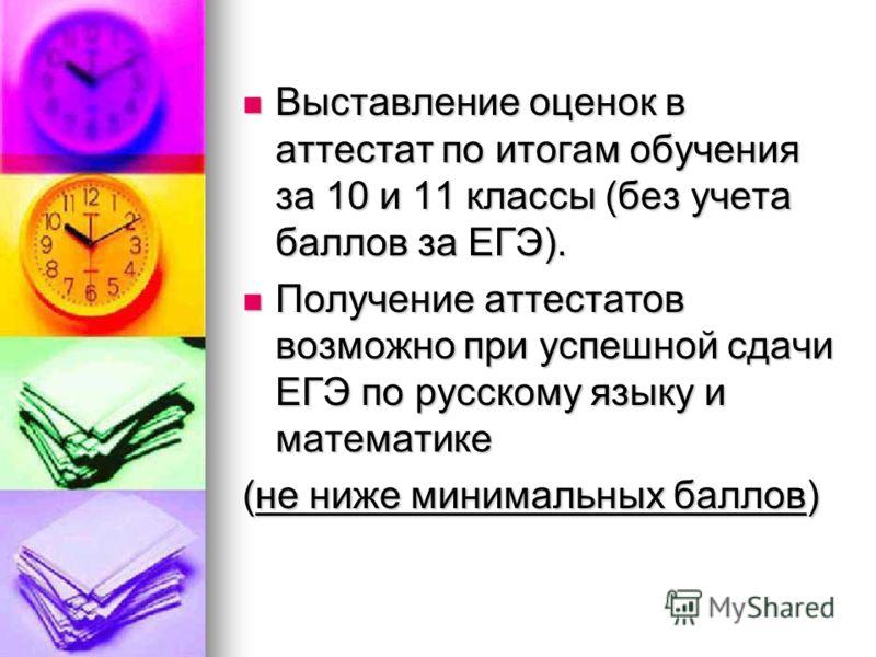 Выставление оценок в аттестат по итогам обучения за 10 и 11 классы (без учета баллов за ЕГЭ). Выставление оценок в аттестат по итогам обучения за 10 и 11 классы (без учета баллов за ЕГЭ). Получение аттестатов возможно при успешной сдачи ЕГЭ по русско
