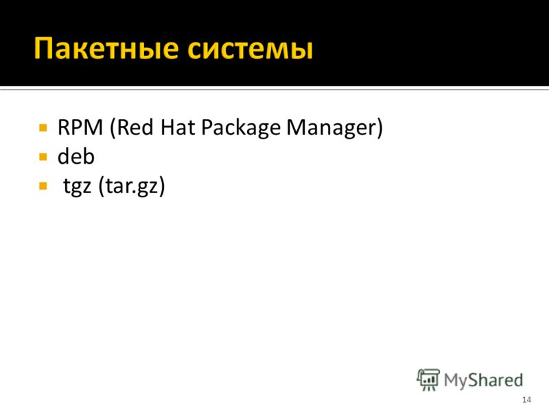 RPM (Red Hat Package Manager) deb tgz (tar.gz) 14