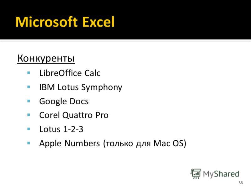 Конкуренты LibreOffice Calc IBM Lotus Symphony Google Docs Corel Quattro Pro Lotus 1-2-3 Apple Numbers (только для Mac OS) 38