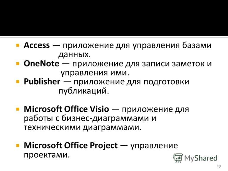 Access приложение для управления базами данных. OneNote приложение для записи заметок и управления ими. Publisher приложение для подготовки публикаций. Microsoft Office Visio приложение для работы с бизнес-диаграммами и техническими диаграммами. Micr