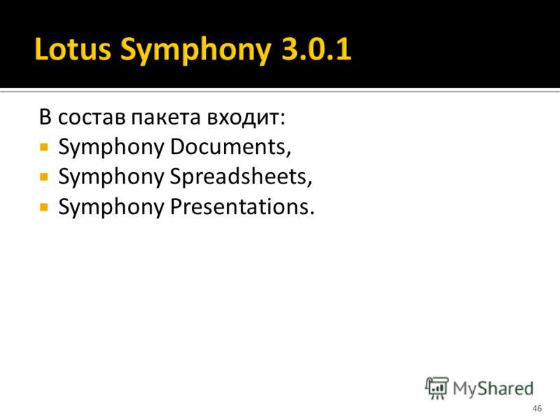 В состав пакета входит: Symphony Documents, Symphony Spreadsheets, Symphony Presentations. 46