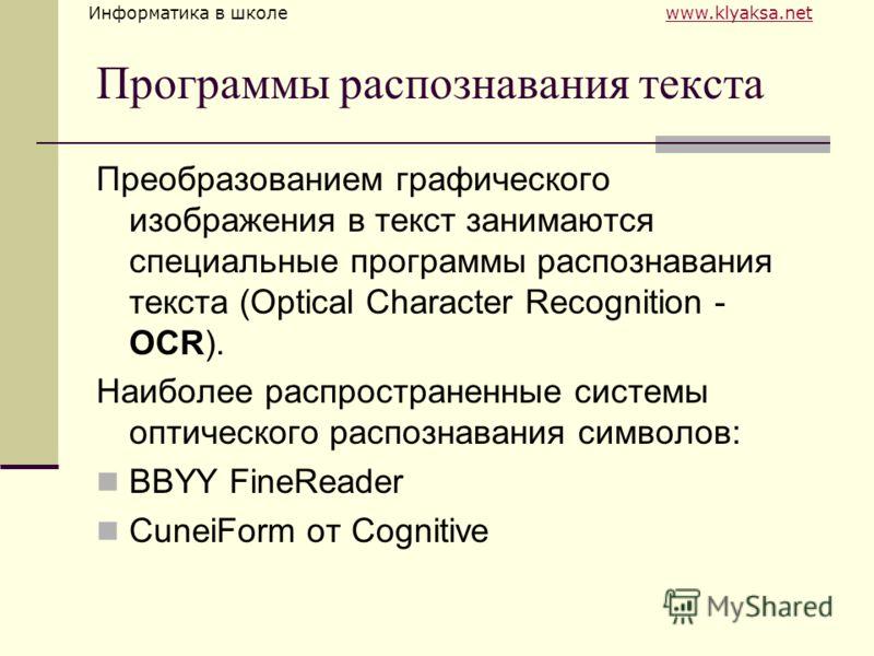 Информатика в школе www.klyaksa.netwww.klyaksa.net Программы распознавания текста Преобразованием графического изображения в текст занимаются специальные программы распознавания текста (Optical Character Recognition - OCR). Наиболее распространенные