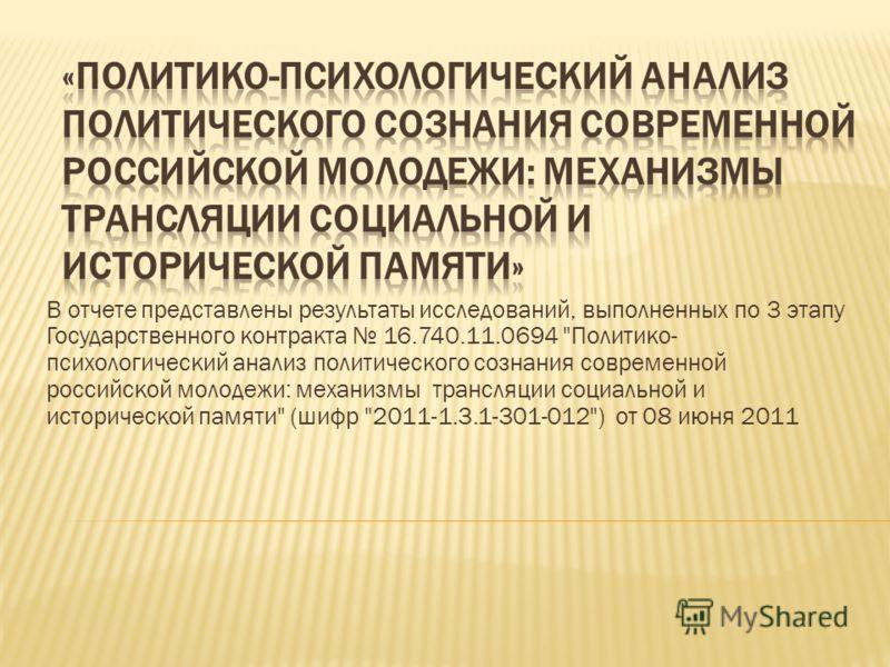 В отчете представлены результаты исследований, выполненных по 3 этапу Государственного контракта 16.740.11.0694
