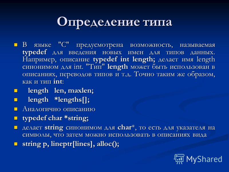 Определение типа В языке