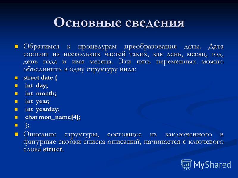 Основные сведения Обратимся к процедурам преобразования даты. Дата состоит из нескольких частей таких, как день, месяц, год, день года и имя месяца. Эти пять переменных можно объединить в одну структуру вида: Обратимся к процедурам преобразования дат
