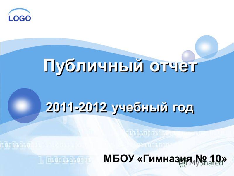 LOGO Публичный отчет 2011-2012 учебный год МБОУ «Гимназия 10»