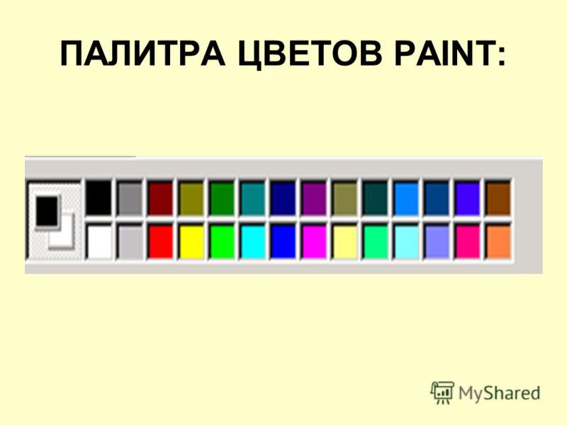ПАЛИТРА ЦВЕТОВ PAINT: