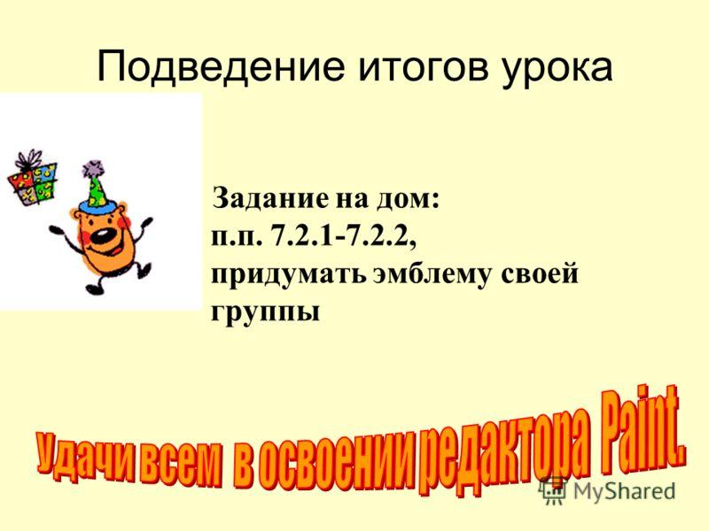 Подведение итогов урока Задание на дом: п.п. 7.2.1-7.2.2, придумать эмблему своей группы