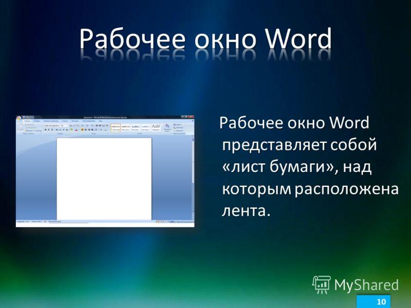 Рабочее окно Word представляет собой «лист бумаги», над которым расположена лента. 10