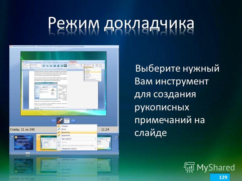 Выберите нужный Вам инструмент для создания рукописных примечаний на слайде 129