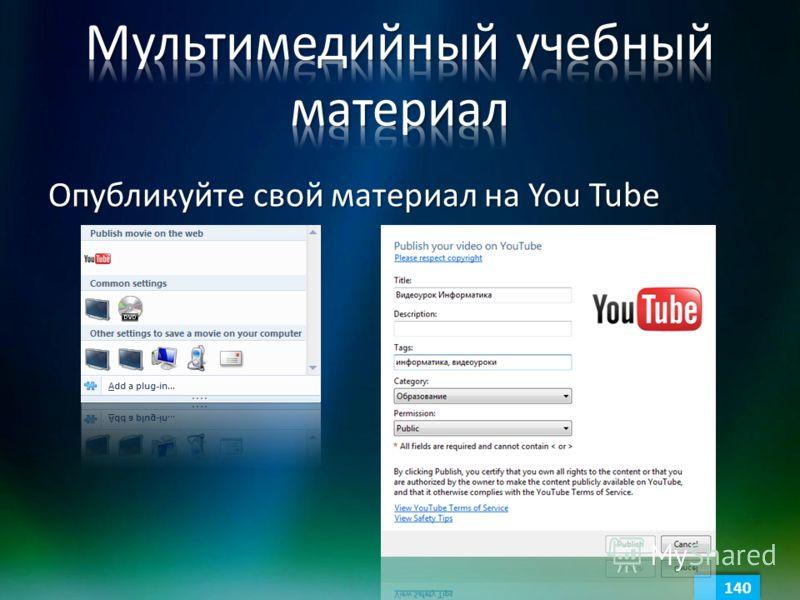 Опубликуйте свой материал на You Tube 140