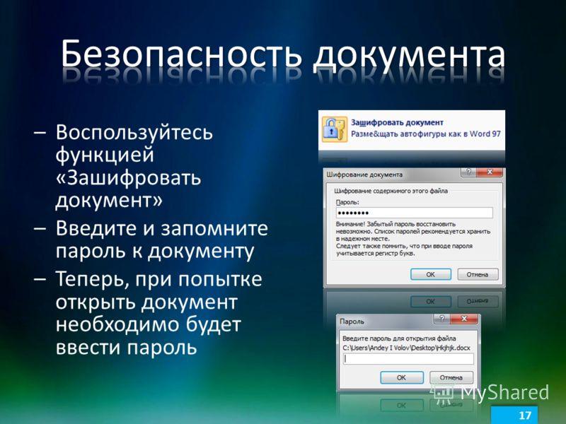 –Воспользуйтесь функцией «Зашифровать документ» –Введите и запомните пароль к документу –Теперь, при попытке открыть документ необходимо будет ввести пароль 17